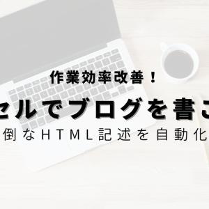 エクセルでブログ執筆!見出し&ボックスデザインのHTML記述を効率化!