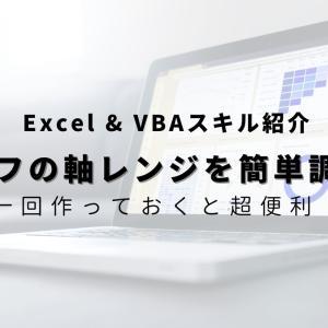 【VBA】グラフ軸の数値レンジを自動調整するマクロ!Inputboxを使って簡単設定!