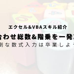 【エクセル】組み合わせ総数、階乗を一発算出!VBAへの組み込みも!