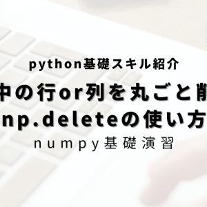 【python-numpy】指定した行or列を丸ごと削除!np.deleteの使い方!