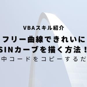 【エクセルVBA】フリー曲線できれいなSIN(COS)カーブを描く方法!