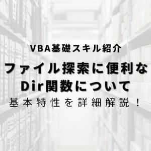 【VBA】Dir関数の特性を詳細解説!ファイル確認や一括処理に超便利!