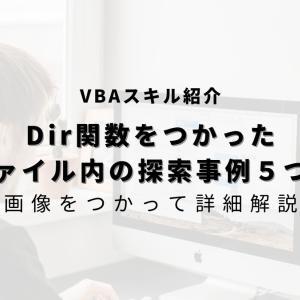 【VBA】Dir関数を使ったフォルダ内の探索事例5つ!ファイル名をセルに一括出力!