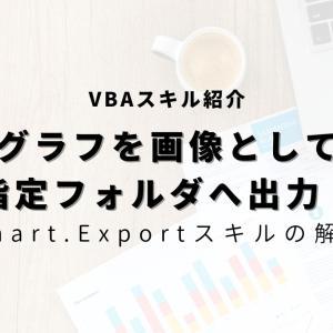 【エクセルVBA】グラフを画像として指定フォルダに出力する方法!