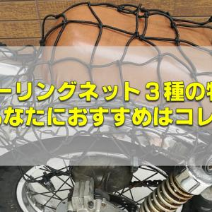 ツーリングネット3種の特徴【あなたにおすすめはコレ!】