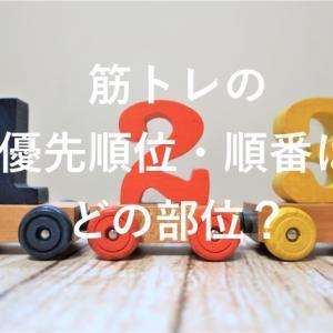 【優先度】筋トレの優先順位・順番はどの部位?