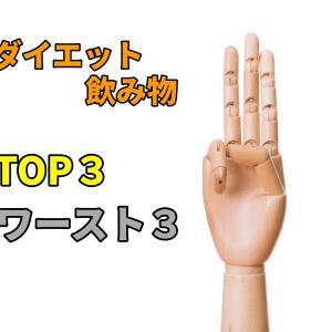 ダイエット中に飲むべき飲み物TOP3とワースト3