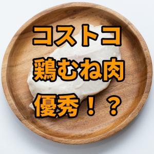 【ダイエット】コストコの鶏むね肉とブロッコリーが優秀な件【減量】