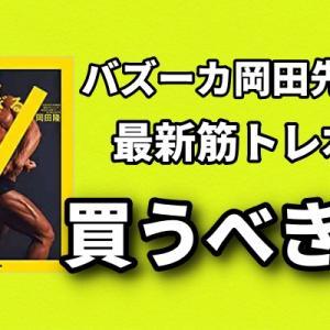 【バズーカ岡田】最新本「世界一細かすぎる筋トレ図鑑」は買うべき?【レビュー・書評】