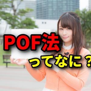 【筋トレ】POF法とは?【順番・メニュー・部位別紹介!】