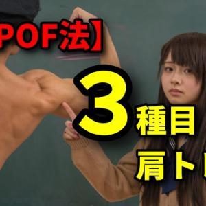 【POF法】肩トレーニング3種類×3パターン作ってみた【初心者用】