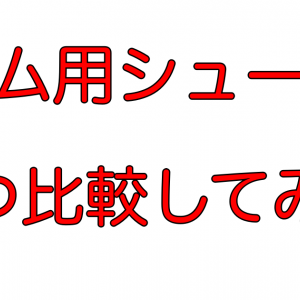 【ジム用シューズ(靴)3つ比較】筋トレ初心者のシューズ選び