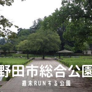 週末にRunするステキな公園《野田市総合公園》