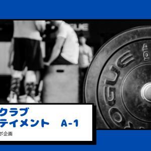 体を鍛える、美を磨く、趣味を上手に大人のエンターテイメントA-1