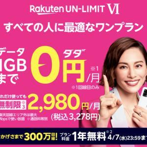 Rakuten UN-LIMIT1年間無料は4月7日まで!格安SIM乗り換えます