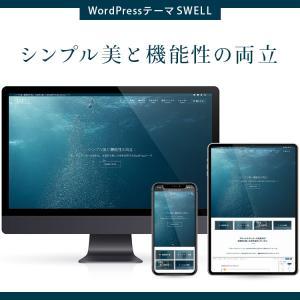 WordPressテーマ『SWELL』は何ができる?感想レビューやおすすめ機能と使い勝手を実体験から紹介