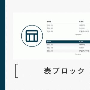 SWELLの表ブロックの設定法!色んなデザインでオリジナルの表が作れる!