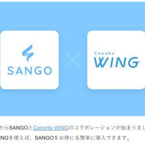 WordPressテーマSANGOの感想レビューと安く使う方法を紹介!【Conoha WINGと一緒に購入がおすすめ】