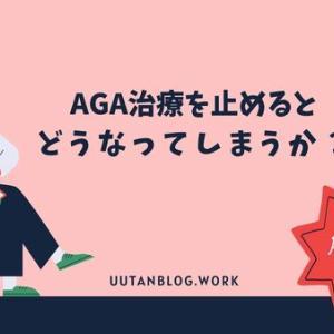 【AGA治療の疑問】AGA治療をやめてしまうとどうなるか?