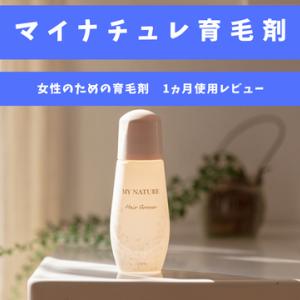 「マイナチュレ育毛剤」1か月使用レビュー|効果は?香りや等、育毛のプロが解説します。
