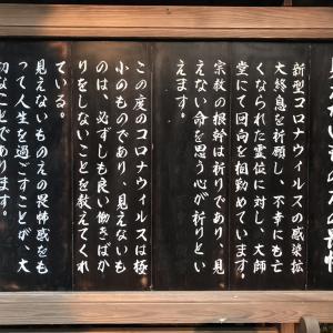 イワナガヒメさまの応援 / &寳山寺(ほうざんじ)- 奈良生駒 -