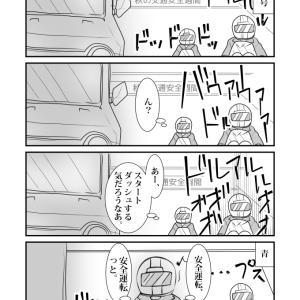 安全運転で行こう