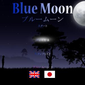 【Steam】ブルームーン プレイ記録