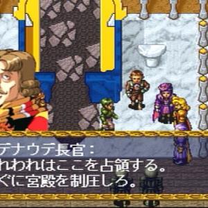 【PS1】ベルデセルバ戦記 ダナスピ占領