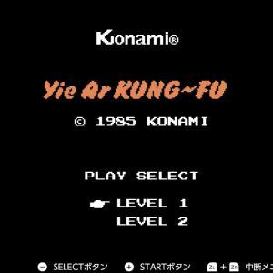 【FC】Yie Ar KUHG-FU プレイ記録