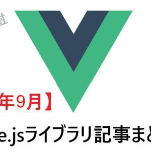 【2020年9月】Vue.jsライブラリ記事まとめ