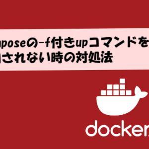 docker-composeの-f付きupコマンドを使用した時に.envが適用されない時の対処法