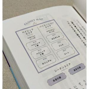 完成したクローゼットマップと決意(?)