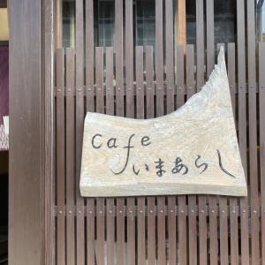 久々に母とお出かけ後、町家カフェでまったりお茶時間♡