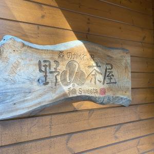 コロナ時の熟年夫婦デート記録集♪ 森の隠れ家 野坂茶屋さんでカフェランチ♪