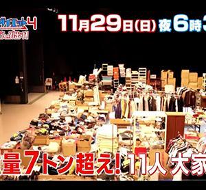 テレビ東京「お家を丸ごとダイエット4」が2020年11月29日に放映されました | ROOMHOLIC|東京・神奈川へ訪問。整理収納アドバイザー藤井ともみ