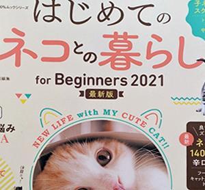 【雑誌掲載】はじめてのネコとの暮らしfor beginners 2021発売されました | ROOMHOLIC|東京・神奈川へ訪問。整理収納アドバイザー藤井ともみ