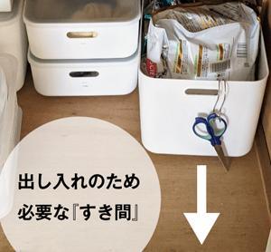 収納は「どれだけ入るか」より「出し入れがラクか」 | ROOMHOLIC|東京・神奈川へ訪問。整理収納アドバイザー藤井ともみ