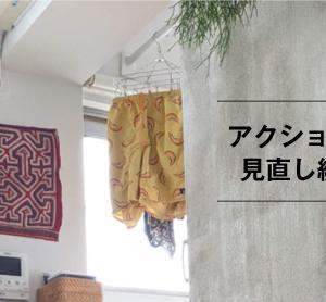 【アクション見直し編】洗濯した服が、部屋に出しっぱなしの方へ。 | ROOMHOLIC|東京・神奈川へ訪問。整理収納アドバイザー藤井ともみ