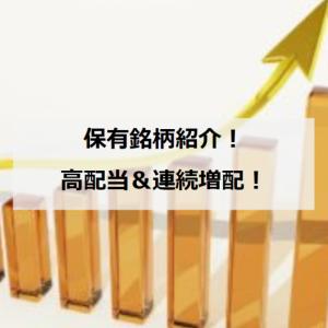 【資産運用】長期ホールド方針で保有している高配当銘柄&連続増配銘柄を紹介!