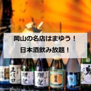 【雑記】美味しい日本酒がズラリ!岡山の名店「はまゆう」!