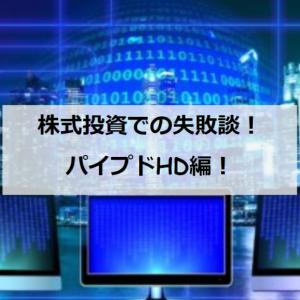 【資産運用】株式投資での失敗談-パイプドHD編:基本は長期ホールド!
