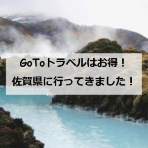 【雑記】Go To トラベルキャンペーンを利用して佐賀県に遊びに行ってきました。