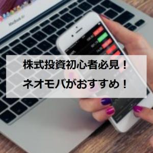 【資産運用】株式投資を始めるならSBIネオモバイル証券がおすすめ!