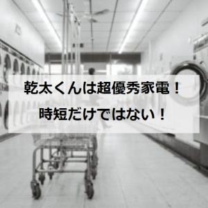 【家づくり】リンナイ・乾太くんは単なる時短家電ではない!QOLが高められること間違いなし!