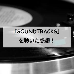 【Mr.Children】2020年12月2日発売!20thアルバム「SOUNDTRACKS」を聞いた感想!本音は・・・