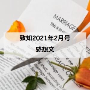 【致知】致知2021年2月号「自靖自献」を読んだ感想