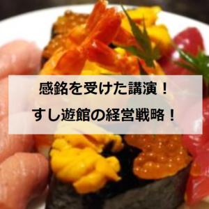 【雑記】株式会社やまとの会長・高橋啓一氏の講演が熱かった!すし遊館の理念・戦略・戦術!