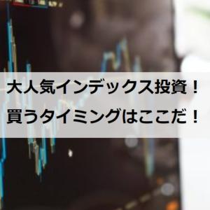 【資産運用】インデックス投資家必見!インデックスファンド(ETF:VOO、VTI、QQQ、VIG・・・)を買うタイミングはここだ!