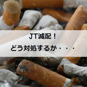 【資産運用】日本たばこ産業(JT)の減配について考える。売却か?ホールドか?