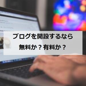 【雑記】ブログ開設に初期投資すべきかどうか?これはもう圧倒的に・・・